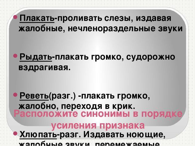 Расположите синонимы в порядке усиления признака Плакать-проливать слезы, изд...