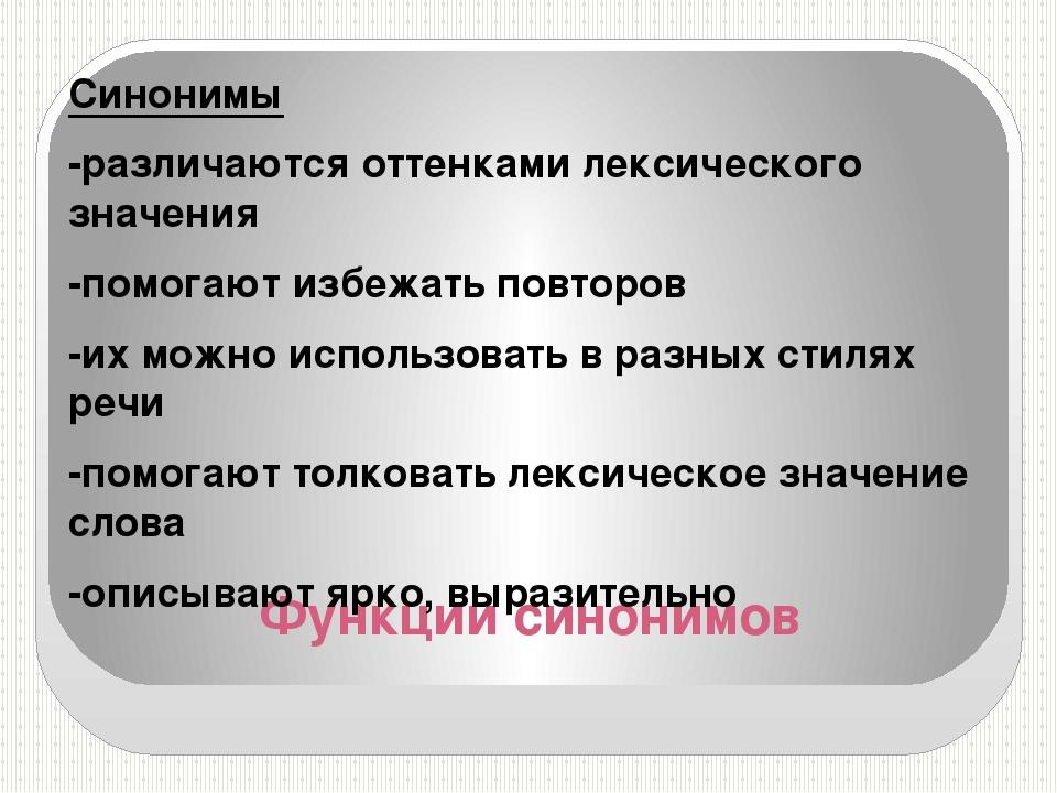 Функции синонимов Синонимы -различаются оттенками лексического значения -помо...