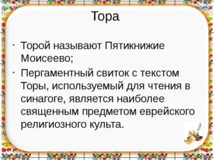 Тора Торой называют Пятикнижие Моисеево; Пергаментный свиток с текстом Торы,