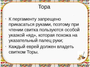 Тора К пергаменту запрещено прикасаться руками, поэтому при чтении свитка пол