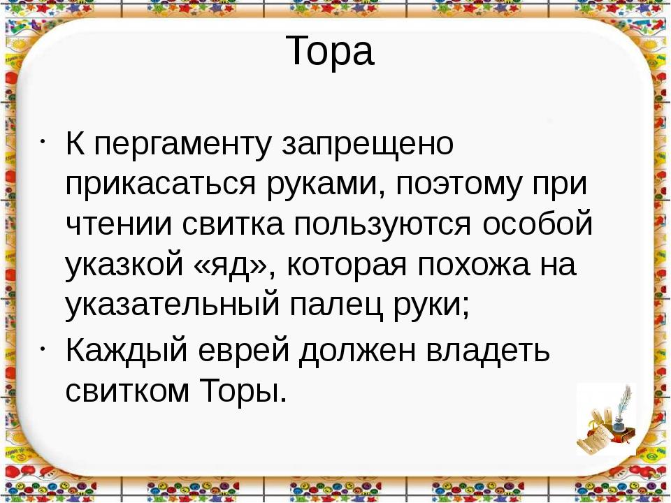 Тора К пергаменту запрещено прикасаться руками, поэтому при чтении свитка пол...