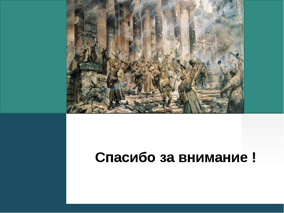 Click to edit company slogan . www.themegallery.com Спасибо за внимание ! LOG...