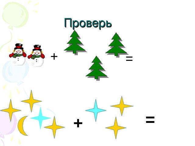 Проверь + = + =