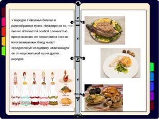 У народов Поволжья богатая и разнообразная кухня. Несмотря на то, что она не