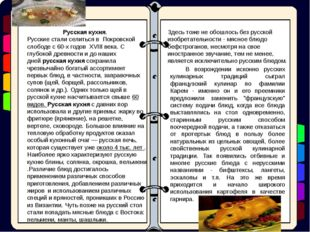 Русская кухня. Русские стали селиться в Покровской слободе с 60-х годов XVI
