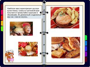 Наиболее ярко характеризуют русскую кухню блины, Блины из гречневой муки пол