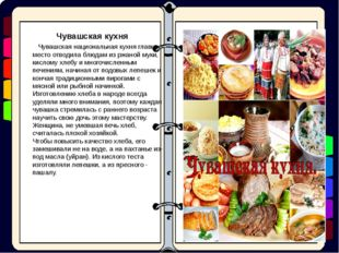 Чувашская национальная кухня главное место отводила блюдам из ржаной муки, к