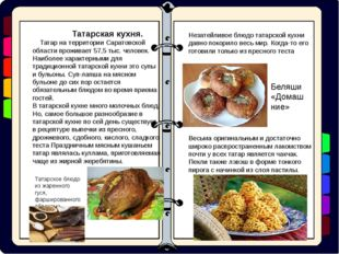 Татарская кухня. Татар на территории Саратовской области проживает 57,5 тыс.