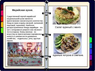Существенной чертой марийской национальной кухни является приготовление значи