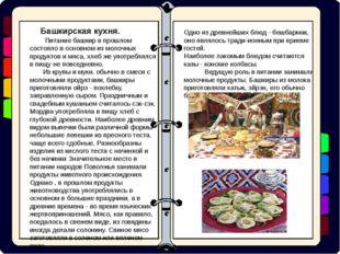 Питание башкир в прошлом состояло в основном из молочных продуктов и мяса, х