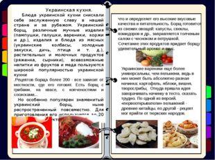 Украинская кухня. Блюда украинской кухни снискали себе заслуженную славу в н