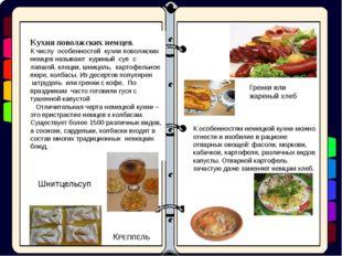 Кухня поволжских немцев. К числу особенностей кухни поволжских немцев называю