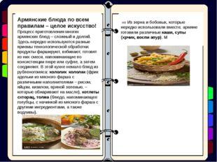 Армянские блюда по всем правилам – целое искусство! Процесс приготовления мно