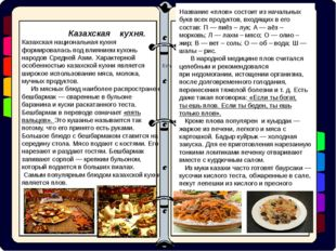 Казахская кухня. Казахская национальная кухня формировалась под влиянием ку