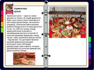 Армянская кухня. Армянская кухня — одна из самых древних на Земле. Из седой д