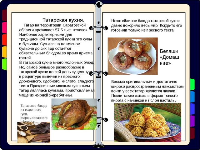 Татарская кухня. Татар на территории Саратовской области проживает 57,5 тыс....