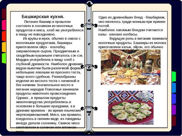 Питание башкир в прошлом состояло в основном из молочных продуктов и мяса, х...