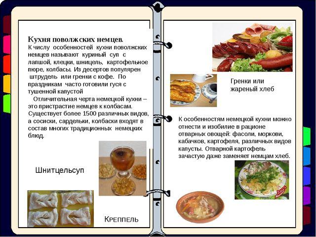 Кухня поволжских немцев. К числу особенностей кухни поволжских немцев называю...