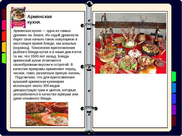 Армянская кухня. Армянская кухня — одна из самых древних на Земле. Из седой д...