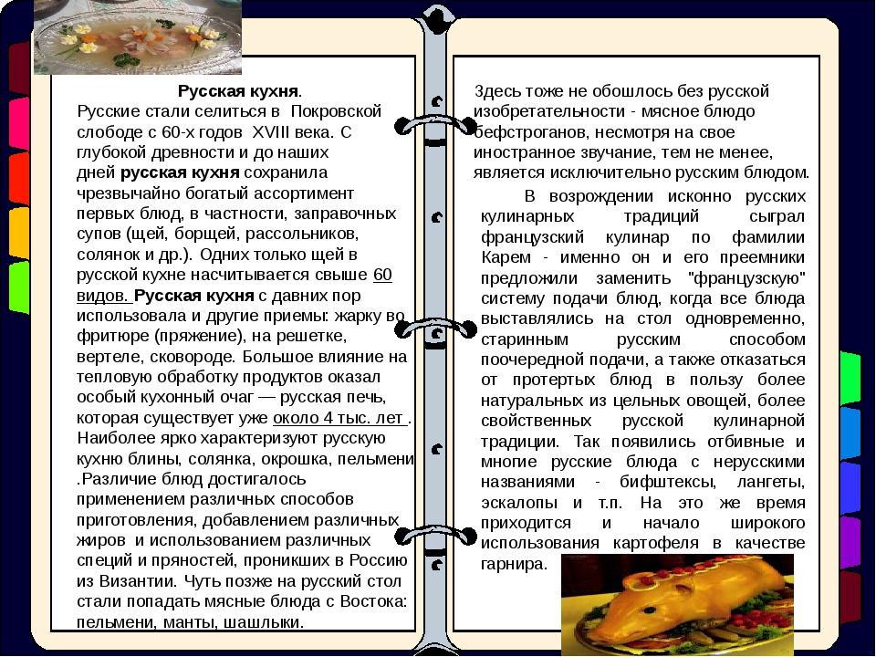 Русская кухня. Русские стали селиться в Покровской слободе с 60-х годов XVI...