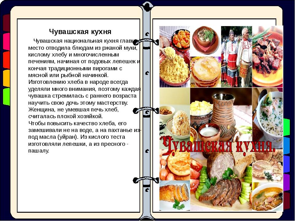 Чувашская национальная кухня главное место отводила блюдам из ржаной муки, к...