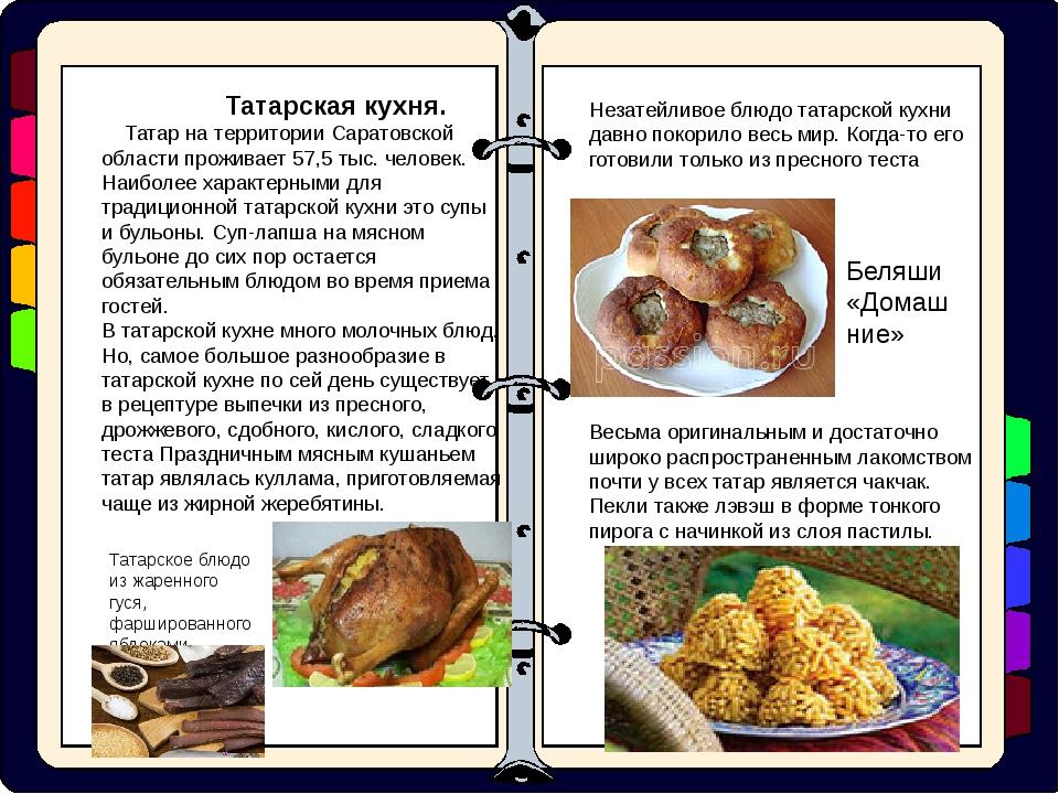 Рецепт блюд татарской национальной кухни