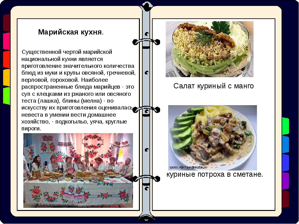 Существенной чертой марийской национальной кухни является приготовление значи...