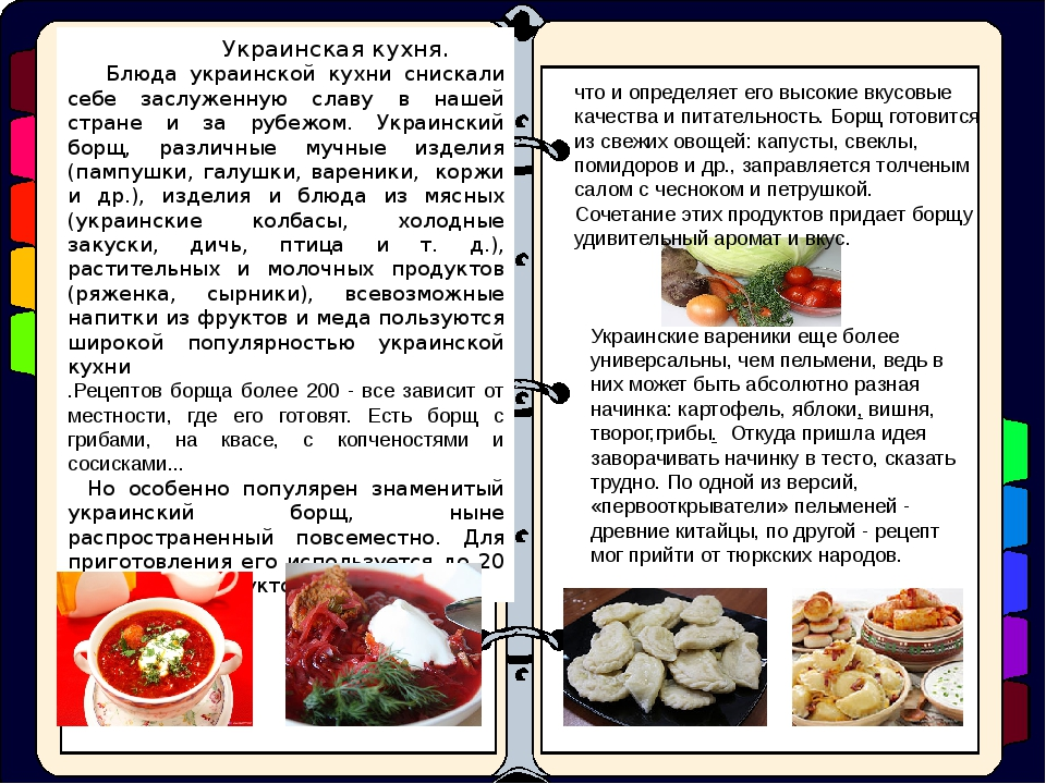Украинская кухня. Блюда украинской кухни снискали себе заслуженную славу в н...