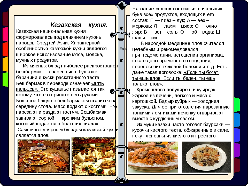 Казахская кухня. Казахская национальная кухня формировалась под влиянием ку...