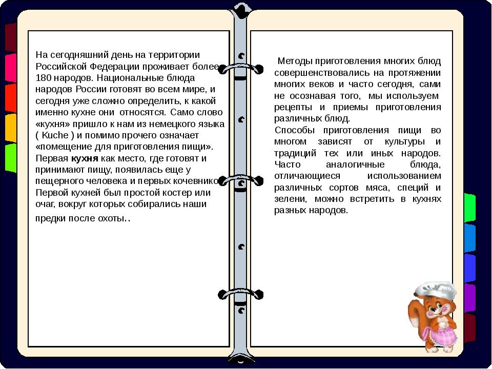 На сегодняшний день на территории Российской Федерации проживает более 180 на...
