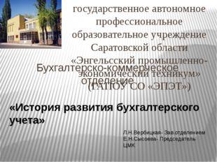Бухгалтерско-коммерческое отделение государственное автономное профессиональн