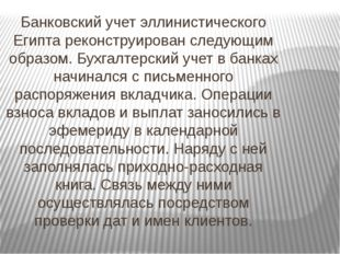 Банковский учет эллинистического Египта реконструирован следующим образом. Бу