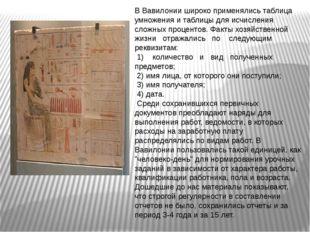 В Вавилонии широко применялись таблица умножения и таблицы для исчисления сло