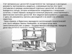 Учет материальных ценностей осуществлялся так: приходные и расходные документ