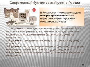 : 1-й уровень: законодательные акты, указы Президента РФ и постановления Пра
