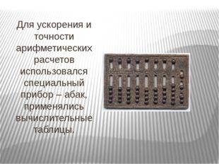 Для ускорения и точности арифметических расчетов использовался специальный пр