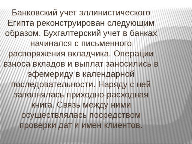 Банковский учет эллинистического Египта реконструирован следующим образом. Бу...