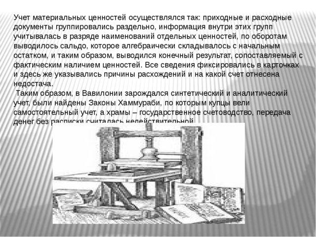 Учет материальных ценностей осуществлялся так: приходные и расходные документ...