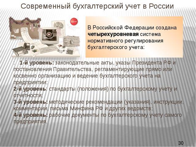 : 1-й уровень: законодательные акты, указы Президента РФ и постановления Пра...