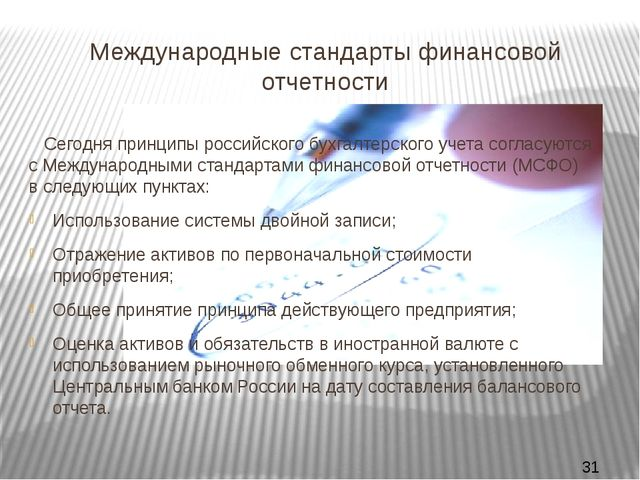 Сегодня принципы российского бухгалтерского учета согласуются с Международны...