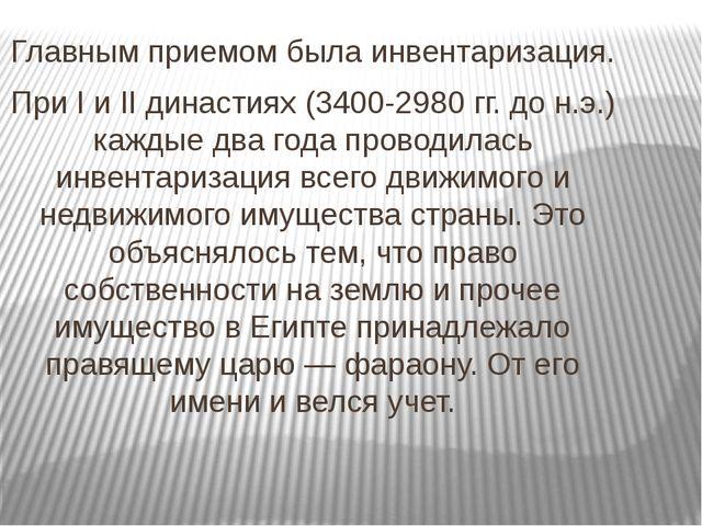 Главным приемом была инвентаризация. При I и II династиях (3400-2980 гг. до н...