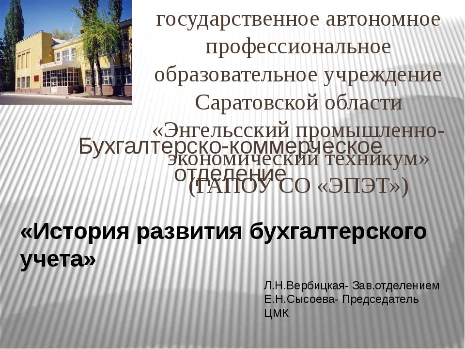 Бухгалтерско-коммерческое отделение государственное автономное профессиональн...