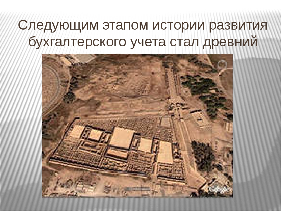 Следующим этапом истории развития бухгалтерского учета стал древний Вавилон