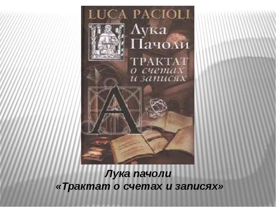 Лука пачоли «Трактат о счетах и записях»