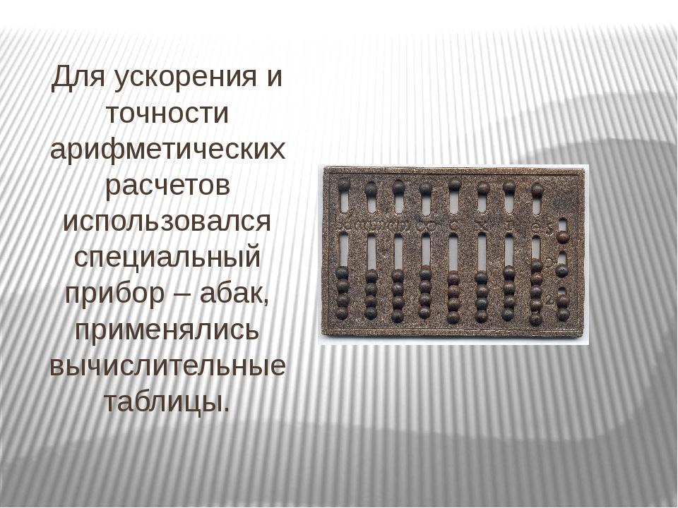 Для ускорения и точности арифметических расчетов использовался специальный пр...