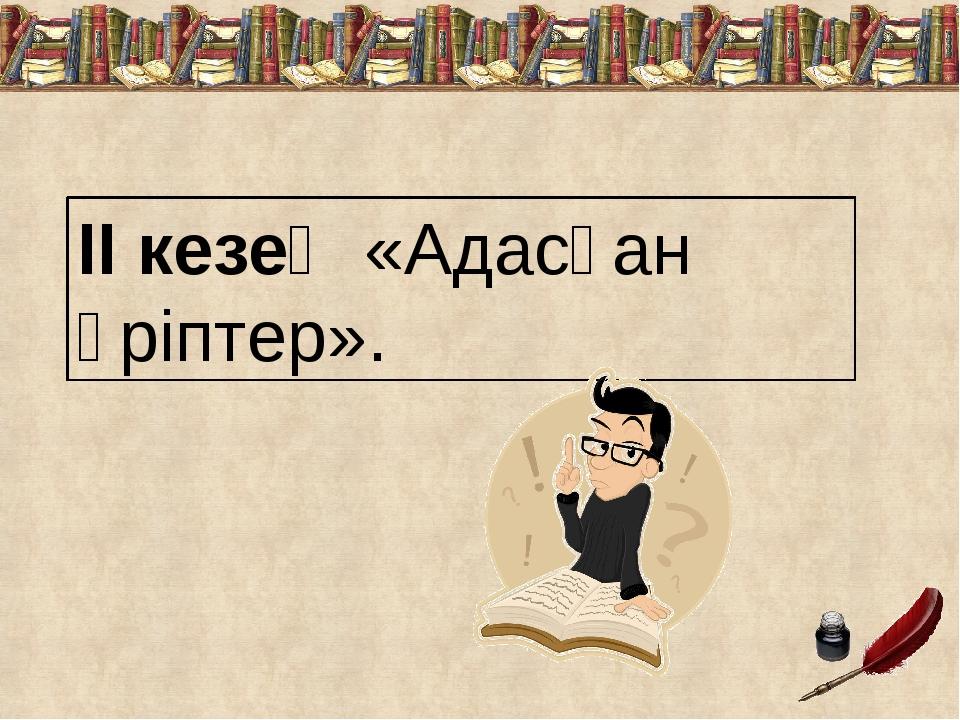 ІІ кезең «Адасқан әріптер».