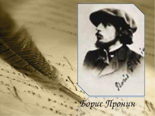 Борис Пронин
