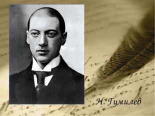 Н. Гумилев
