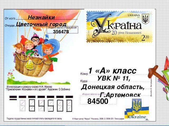 1 «А» класс УВК № 11, Донецкая область, Г.Артемовск 84500 с Цветочный город Н...