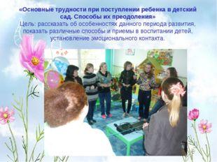 «Основные трудности при поступлении ребенка в детский сад. Способы их преодол